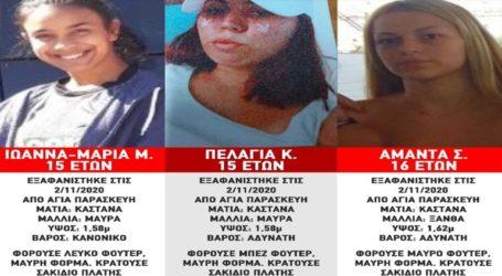 Εξαφανίστηκαν τρεις ανήλικες από την Αγία Παρασκευή
