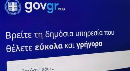 Διαθέσιμο ηλεκτρονικά από το gov.gr το πιστοποιητικό εγγύτερων συγγενών