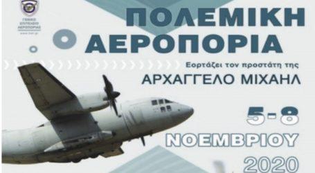 Ακυρώνονται οι επισκέψεις του κοινού σε αεροπορικές μονάδες, στο πλαίσιο των εκδηλώσεων για τον Αρχάγγελο Μιχαήλ