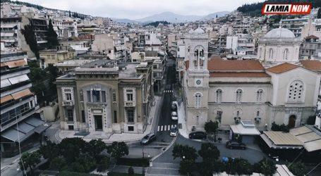 H Λαμία… μένει σπίτι! – Ένα εντυπωσιακό βίντεο για το lockdown από ψηλά