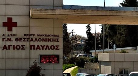 Νοσοκομείο αποκλειστικά για ασθενείς με Covid-19 πλέον ο «Άγιος Παύλος»