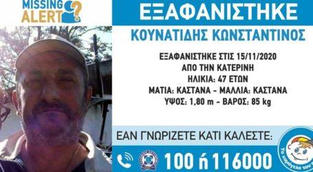 Συναγερμός για την εξαφάνιση 47χρονου από την Κατερίνη