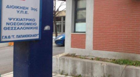 Ψυχολογική υποστήριξη σε ενήλικες και παιδιά λόγω κορωνοϊού από το Ψυχιατρικό Νοσοκομείο Θεσσαλονίκης