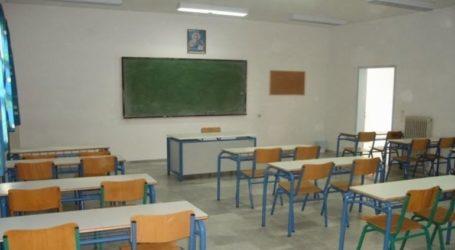 Επιστημονικό συνέδριο για τα προβλήματα διαχείρισης της σχολικής τάξης