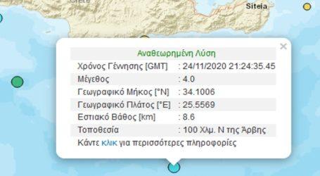 Σεισμική δόνηση 4R νότια της Κρήτης