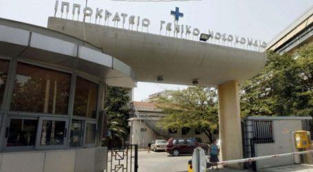 Λιγότερες οι εισαγωγές ασθενών με κορωνοϊό κατά την εφημερία του «Ιπποκρατείου»