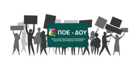Παράνομες και καταχρηστικές οιεπαναλαμβανόμενες στάσεις εργασίαςτης Ομοσπονδίας των εφοριακών