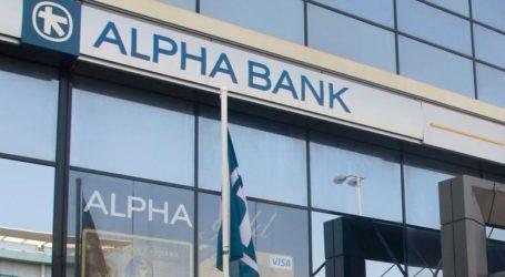 H Alpha Bank συμμετέχει στο Β' κύκλο του Ταμείου Εγγυοδοσίας Επιχειρήσεων Covid-19