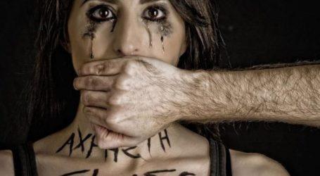 Διεθνής Ημέρα για την Εξάλειψη της Βίας κατά των Γυναικών: Δράσεις του Δήμου Βόλου