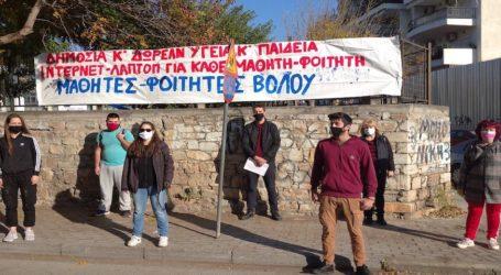 Βόλος: Συμβολική κινητοποίηση έξω από τη Δευτεροβάθμια από μαθητές, φοιτητές και εκπαιδευτικούς