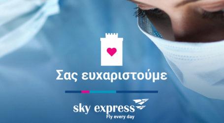 Δωρεάν αεροπορικά εισιτήρια από την SKY express σε όλο το προσωπικό των ΜΕΘ, γιατρούς και νοσηλευτές, της Θεσσαλονίκης