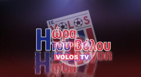 «Η ώρα του Βόλου» και σήμερα στο VOLOS TV και στο TRT