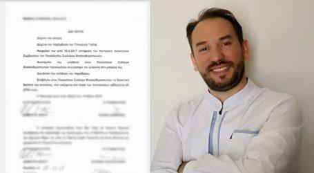 Καταγγέλλουν τον ΠανελλήνιοΣύλλογοΦυσικοθεραπευτών για παρανομίες με τις εγγραφές αποφοίτων