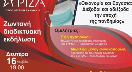 Διαδικτυακή εκδήλωση του Σύριζα Λάρισας με Αχτσιόγλου και Ξενογιαννακοπούλου