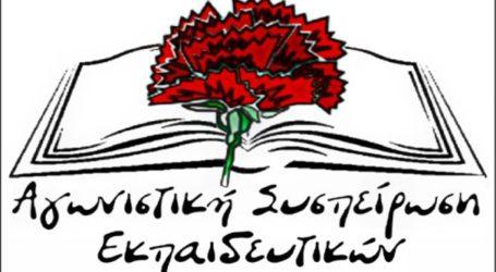 «Αθωράκιστα τα σχολεία στη Μαγνησία»