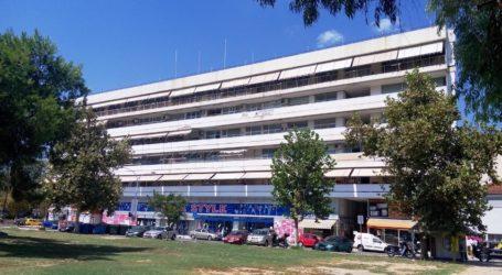 Βόλος: Κρούσματα κορωνοϊού σε Δασαρχείο και Κτηματική Υπηρεσία