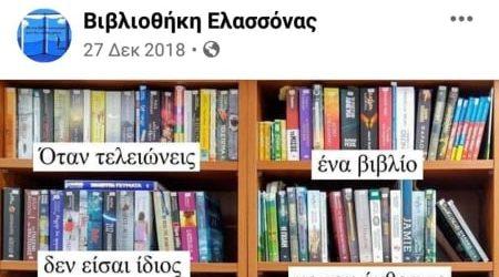 Ευαγγέλου για την Δημοτική Βιβλιοθήκη Ελασσόνας: Η Γνώση δεν μπαίνει σε χαρτόκουτα