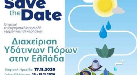 Ψηφιακή επιχειρηματική αποστολή γερμανικών επιχειρήσεων με θέμα: Διαχείριση Υδάτινων Πόρων στην Ελλάδα