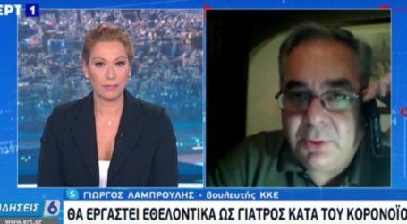 Λαμπρούλης στην ΕΡΤ: Αυτονόητο το καθήκον να προσφέρω στη μάχη κατά της πανδημίας (VIDEO)