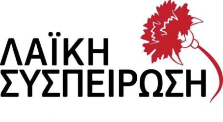 Λαϊκή Συσπείρωση Βόλου: Άμεσα μέτρα για την προστασία των εργαζομένων του δήμου και του λαού του Βόλου