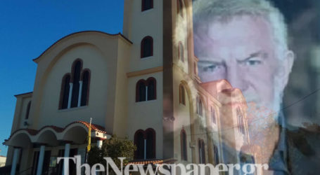 Βόλος: Τελευταίο «αντίο» για τον Αστέριο Ματρακούκα