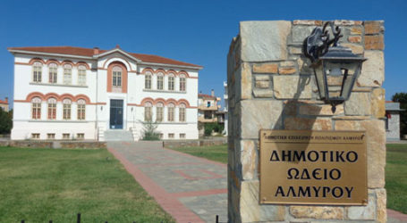 Ανέστειλε τη λειτουργία του το Δημοτικό Ωδείο Αλμυρού – Δυνατότητα τηλεκπαίδευσης