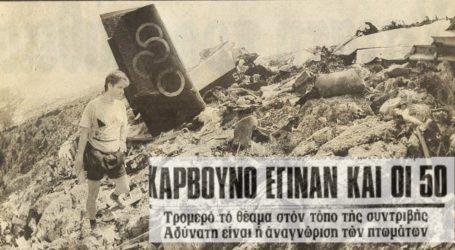 Τραγικές θύμησες: Σαν σήμερα το αεροπορικό δυστύχημα στο Σαραντάπορο Ελασσόνας – Η αρχή της τραγωδίας γράφτηκε πάνω από τη Λάρισα