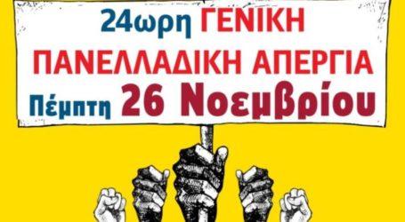 Σε απεργία κατεβαίνει το Σωματείο Προσωπικού Ιδιωτικών Κλινικών στις 26 Νοεμβρίου