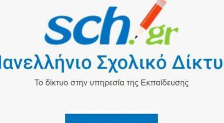 Λάρισα: Στις 14:00 ξεκίνησε σήμερα δοκιμαστικά η τηλεκπαίδευση μαθητών Δημοτικού