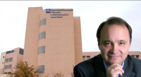 Κορωνοϊός: Ο διευθυντής της Ρευματολογικής του Πανεπιστημιακού Νοσοκομείου Λάρισας παραχωρεί την κλινική για νοσηλεία ασθενών covid-19