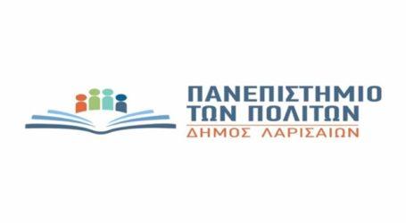 Διαδικτυακό πρόγραμμα από Πανεπιστήμιο των Πολιτών τουΔήμου Λαρισαίων