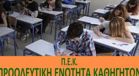 ΠΕΚ: «Διασφάλιση της εκπαιδευτικής λειτουργίας τώρα»
