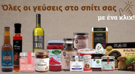 Delionomy.gr : Όλες οι γεύσεις στο σπίτι σας μ ένα κλικ