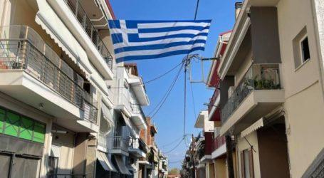 Τεράστια ελληνική σημαία έλκει τα βλέμματα σε συνοικία της Λάρισας – Την κρέμασαν ανάμεσα από δύο πολυκατοικίες (φωτο)