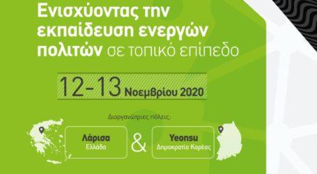 Αρχίζει την Πέμπτη το Διεθνές Διαδικτυακό Συνέδριο για την Εκπαίδευση Ενεργών Πολιτών
