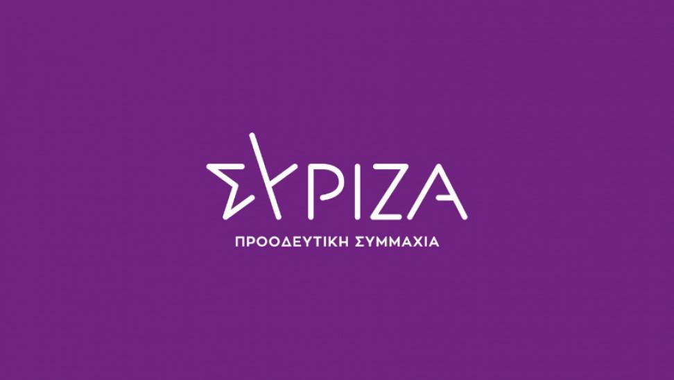 syriza logo 98247 1