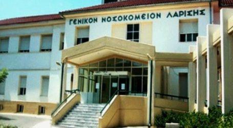 Συλλυπητήρια ανακοίνωση της Διοίκησης του ΓΝΛ για τον θάνατο της Αναστασίας Παρασκευούδη