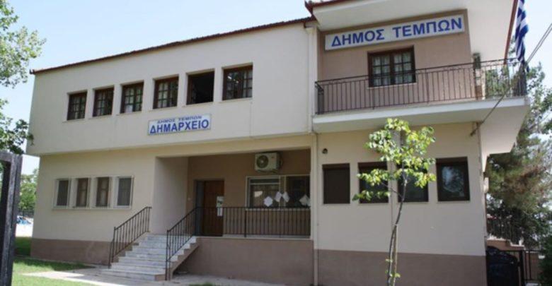 thumbnail Δημαρχείο. dimos tempon 780x405