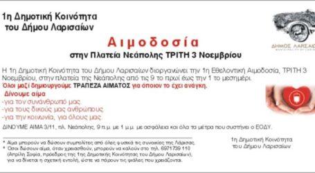 Αιμοδοσία στην πλατεία Νεάπολης την Τρίτη από την 1η Κοινότητα του Δ. Λαρισαίων