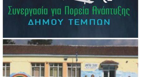 Ικανοποίηση στην παράταξη του Κώστα Κολλάτου για την κατασκευή του νέου Δημοτικού Σχολείου Μακρυχωρίου συνολικής δαπάνης 1.040. 384,33€