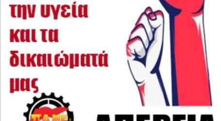 Ελασσόνα: Απεργούν την Πέμπτη, 26 Νοεμβρίου οι οικοδόμοι