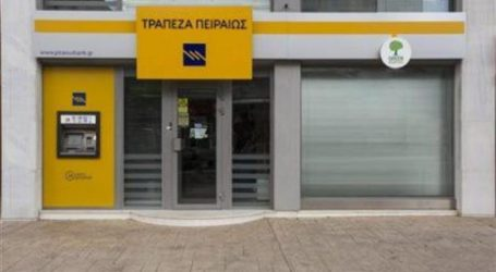 """ΣΥΡΙΖΑ Π.Σ. Λάρισας: Οι """"μεγάλες κουβέντες"""" δεν έφεραν αποτέλεσμα – Κλείνει η τράπεζα Πειραιώς στον Αμπελώνα"""