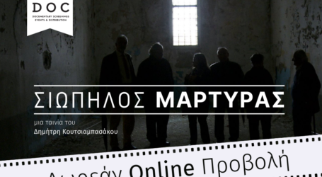 CineDoc: Δωρεάν διαδικτυακές προβολές ταινιών