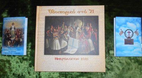 Με επίκεντρο τα 200 χρόνια από το 1821 η έκδοση ημερολογίων από το Ινστιτούτο Ανάπτυξης Πηλίου