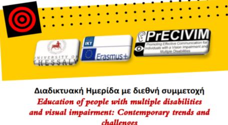 Διαδικτυακή ημερίδα για την εκπαίδευση ατόμων με πολλαπλές αναπηρίες