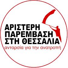 Πρόταση ψηφίσματος της Αριστερής Παρέμβασης προς το περιφερειακό συμβούλιοΘεσσαλίας για την πανεπιστημιακή αστυνομία