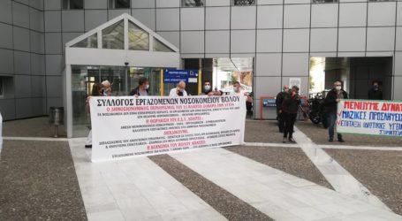 Νοσοκομείο Βόλου: Ισχνή συμμετοχή στην κινητοποίηση – Εμφύλιος στον Σύλλογο Εργαζομένων