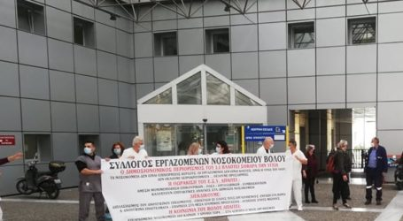 Διαμαρτυρία των γιατρών έξω από το Νοσοκομείο Βόλου