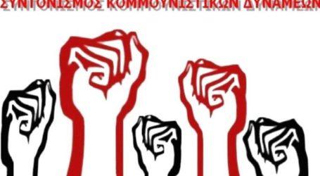 Καταγγελία του Συντονισμού Δράσης και Διαλόγου Κομμουνιστικών Δυνάμεων για την καταστολή στις 6 Δεκέμβρη