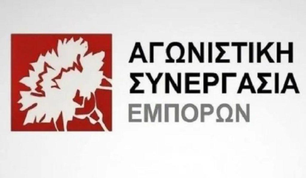 202012111746492150 agonistiki simmaxia emporon